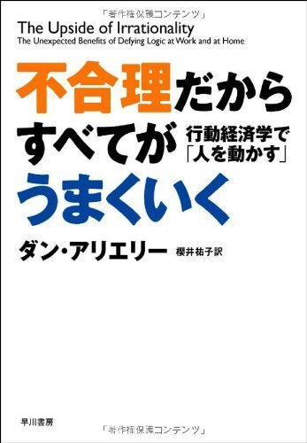 The Upside of Irrationality: The Unexpected Benefits of Defying Logic at Work and at Home (Japanese Edition) by Dan Ariely (2010-11-01)