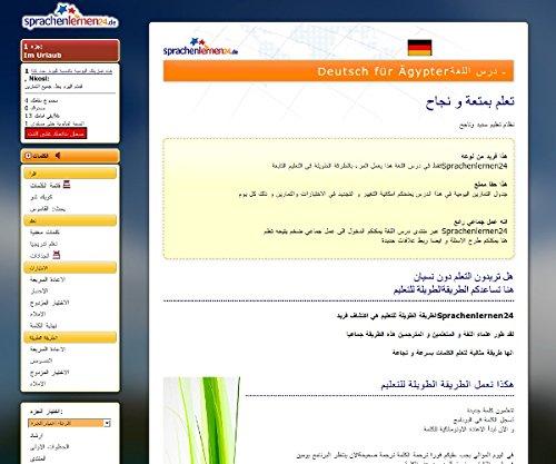 Deutsch für Ägypter Sprachkurs deutsch ägyptisch