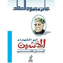 أبو الشهداء الحسين (Arabic Edition)