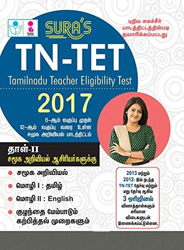 TN-TET Paper (II) Tamil medium for Social science