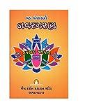Maha Mangalkari Navsmaran Book (New)