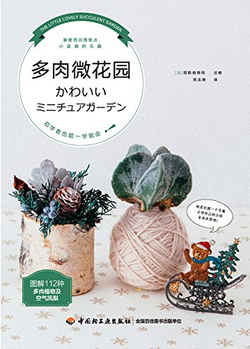 多肉微花园 (English Edition)