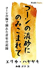 Drowned by Corn (Kindle Single) (Japanese Edition)