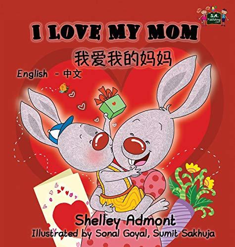 I Love My Mom: English Chinese Bilingual Edition (English Chinese Bilingual Collection)