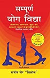 Sampoorna Yog Vidhya (Hindi)