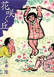 花咲く丘 (アルバ文庫)