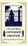 : Eugene Onegin - Евгений Онегин (Russian Edition)