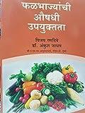Fadbhajyanchi Aushadhi Upyuktata