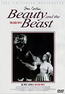 Criterion Collection: Beauty & The Beast [DVD] [1946]