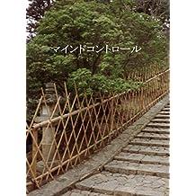 Maindo controru (Japanese Edition)
