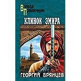 Клинок эмира (Военные приключения) (Russian Edition)