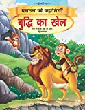 Buddhi Ka Khel - Book 15 (Panchtantra Ki Kahaniyan)