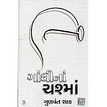 Gandhi Na Chashma