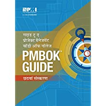 A Guide to the Project Management Body of Knowledge (Pmbok(r) Guide) -- Sixth Ed. (Hindi)