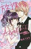 放課後Ageha 1 (フラワーコミックス)