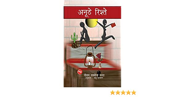 Amazon in: Buy Anthey Rishtey Book Online at Low Prices in