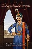 I, Krishnadevaraya