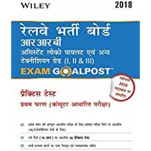Wiley's RRB Assistant Loco Pilot & Other Technician Grades (I, II & III) Exam Goalpost Practice Tests for First Stage Computer Based Test, in Hindi