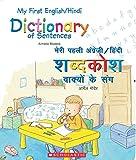#9: MY FIRST ENGLISH-HINDI DICTIONARY OF SENTENCES