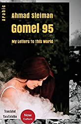 Gomel 95 - my letters to this world (Author : Ahmad Sleiman) Arabic Edition - Center Now Culture