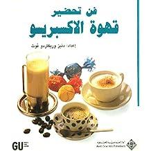 فن تحضير قهوة الإكسبرسو (Arabic Edition)