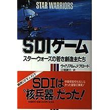 SDIゲーム―スター・ウォーズの若き創造主たち