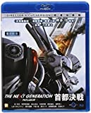 Next Generation: Patlabor the Movie (Tokyo War)