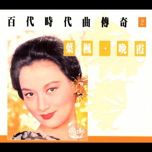 Shen Yin Zai Xin Kan Li (Wan Shen Qi)