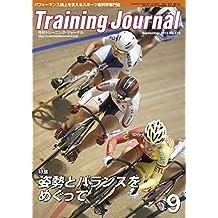 Training Journal 2014-09 (Japanese Edition)