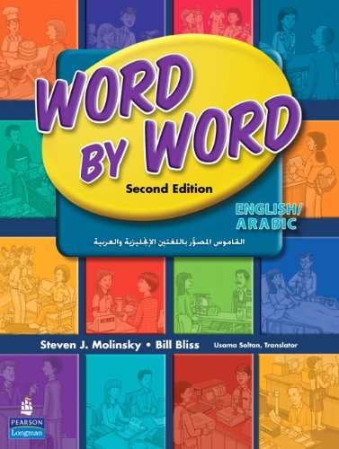 Word by Word Picture Dictionary English/Arabic Edition (Word by Word Picture Dictionaries)
