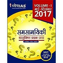 Current Affairs-Hindi (2018)