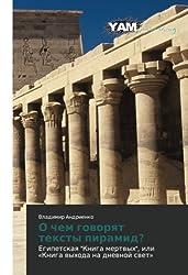 O chem govoryat teksty piramid?: Egipetskaya