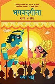 Gita for Children (Hindi Translation)
