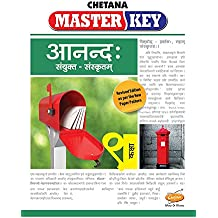 Std. 9 Master Key Sanskrit Anandha (Mah. SSC Board) (Hindi Edition)