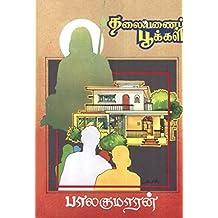 Thalaiynaip Pookkal (Tamil Edition)