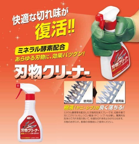 ARS DR 84953 Extremely Cutlery Cleaner 320ml (Japan Import)