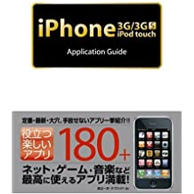 iPhone 3G/3GS iPod touch Application Guide (2009) ISBN: 4881667106 [Japanese Import]