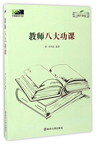 教师八大功课/中国教师书坊