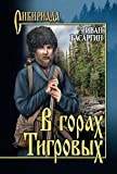 В горах Тигровых (Сибириада) (Russian Edition)