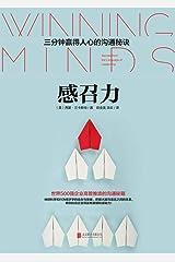 感召力(Winning Minds) (Chinese Edition) Kindle Edition