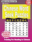 Chinese Word Seek Puzzles: HSK Level 3 (P&Learn Chinese Serial, Band 7)