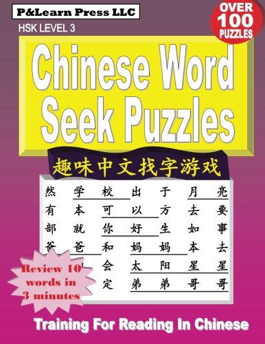 Chinese Word Seek Puzzles: HSK Level 3: Volume 7 (P&Learn Chinese Serial)