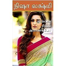 அன்பின் சீற்றம் அணையுமோ (Tamil Edition)