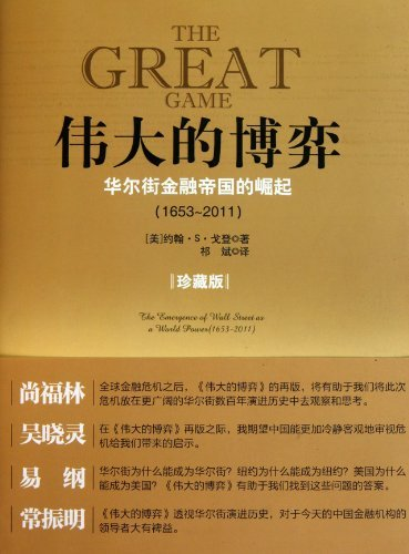 the-great-game-the-emergence-of-wall-street-as-a-world-power-1653-2011special-edition-chinese-editio