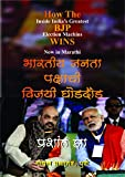 How The BJP Wins (Marathi)