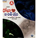 Roja I Love You Telugu Movie VCD 2 Disc Pack