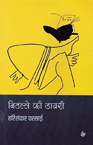 Nithalle Ki Diary