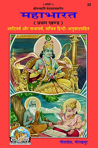 Mahabharat Hindi Anuwad Sahit (Bhag-1) Code 32 (Hindi Edition)