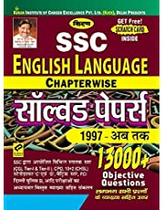 Kiran SSC English Language Chapterwise Solved Papers 1997 Till Date Hindi (2756)
