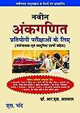 Navin Ankganit Pratiyogi Parikshaon Ke Liye (Old Edition)